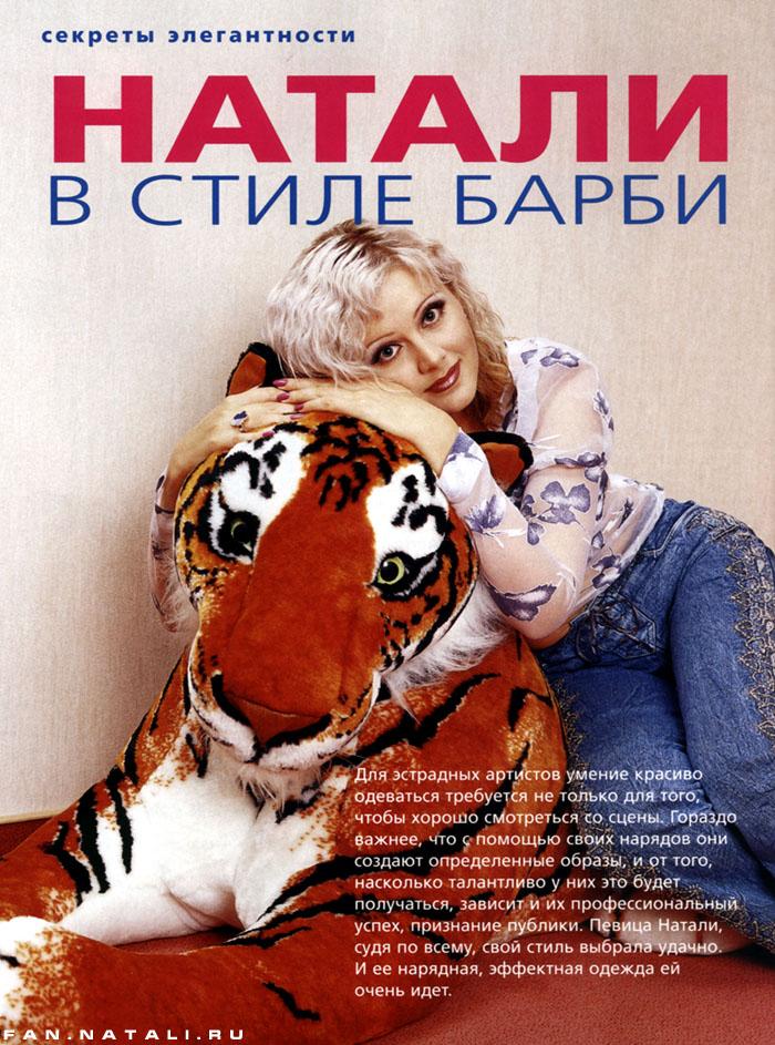vse-foto-i-video-pod-yubkoy-u-pevitsi-natali-seks-eblya-porno-s-russkimi